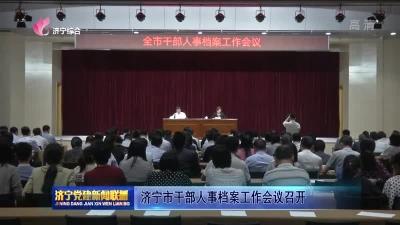 济宁市干部人事档案工作会议召开