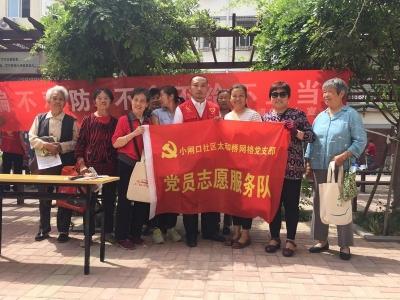 小闸口社区党委开展预防电信诈骗宣传专项活动
