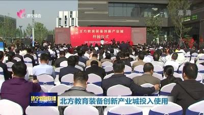 北方教育装备创新产业城在济宁经开区投入使用