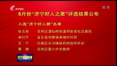 """2019年5月份""""济宁好人之星""""评选结果公布"""