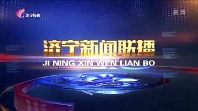 济宁新闻联播20190525