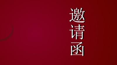 山东广电网络有限公司济宁分公司安全等级保护测评竞争性磋商邀请函