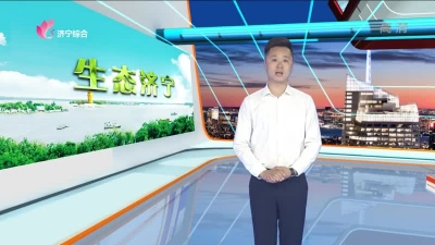 济宁环保 — 20190517