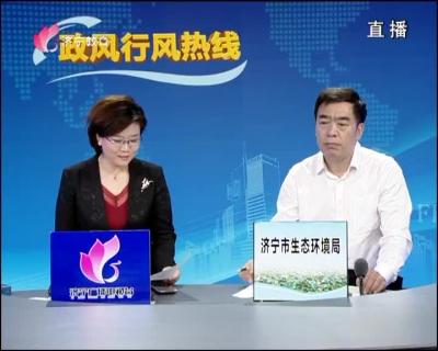 2019年5月23日济宁市生态环境局做客政风行风热线
