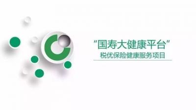 中國人壽與上海市質子重離子醫院簽署合作協議並發布新品