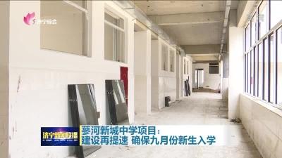 蓼河新城中学项目7月底竣工 9月份新生入学
