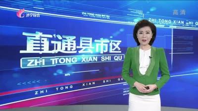 《 直通縣市區 — 汶上 、兗州》— 20190521