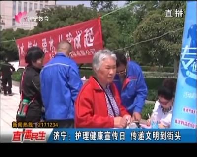 济宁:护理健康宣传日 传递文明到街头
