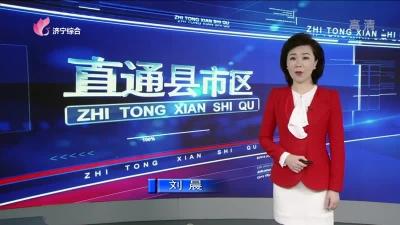 《直通縣市區 —— 嘉祥、兗州》— 20190526