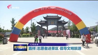 文明旅游|志愿者走进嘉祥青山景区 倡导文明旅游