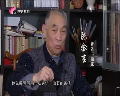 书法济宁_20190512