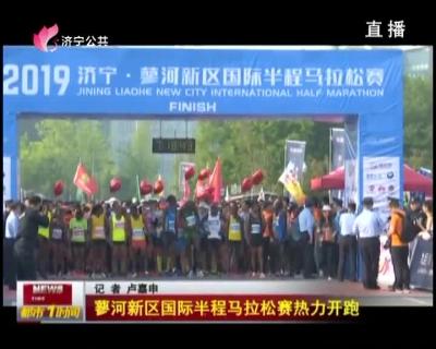 蓼河新区国际半程马拉松赛热力开跑