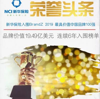 新华保险连续6年入围BrandZ最具价值中国品牌100强