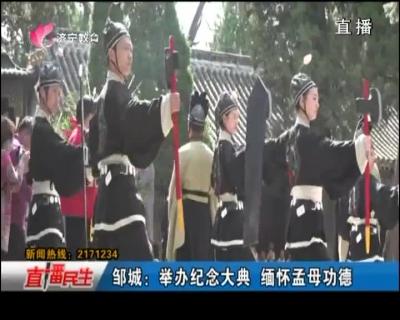 邹城:举办纪念大典 缅怀孟母功德