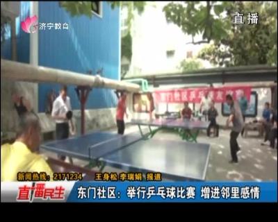 东门社区:举行乒乓球比赛 增进邻里感情