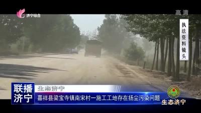 嘉祥县梁宝寺镇南宋村一施工工地存在扬尘污染问题