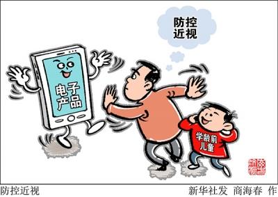 国家卫健委提示:应避免学龄前儿童使用手机