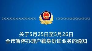 重要提醒|明后两天,济宁全市暂停办理户籍身份证业务