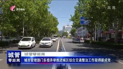 城市管理部门多措并举推进城区综合交通整治工作取得新成效