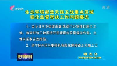 曝光台|环保督查在行动 济宁7起环境违法行为被通报