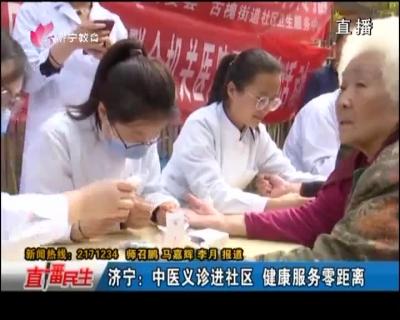 济宁:中医义诊进社区 健康服务零距离