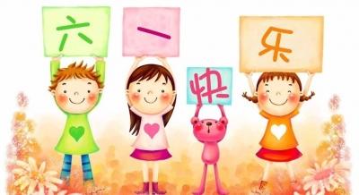 济宁广电艺术培训中心祝所有小朋友六一节快乐