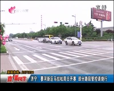 济宁:蓼河新区马拉松周日开赛 部分路段管控请绕行