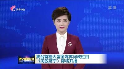 我台首档大型全媒体问政栏目《问政济宁》即将开播