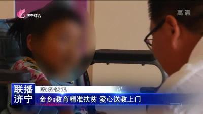 金乡:教育精准扶贫 爱心送教上门