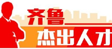 """王恩东谭旭光获""""齐鲁杰出人才奖"""" 9人获提名奖"""