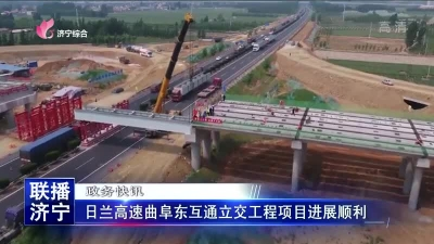 日兰高速曲阜东互通立?#36824;?#31243;项目进展顺利
