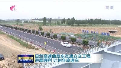 重点项目|日兰高速曲阜东互通立交工程计划年底通车