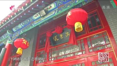 家在济宁——20190523