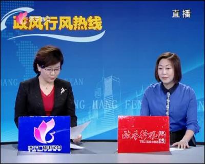 2019年5月24日中国银行济宁分行做客政风行风热线