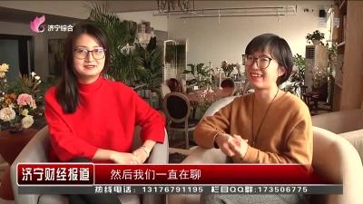 济宁财经报道——20190522