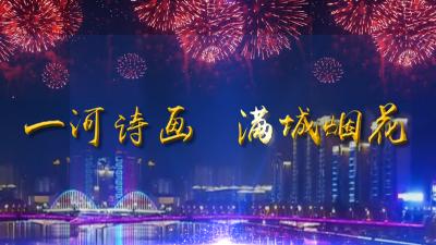 【回放】第十四届中国(浏阳)国际花炮文化节开幕式暨情景烟花汇演