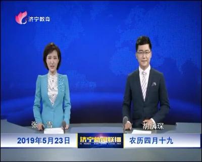 济宁新闻联播20190523