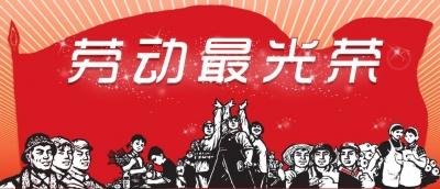 """书写新时代劳动者新的荣光——写在""""五一""""国际劳动节"""