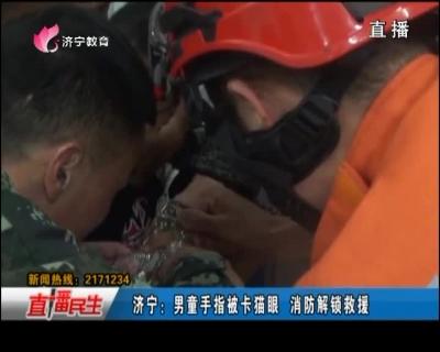 必威betway:男童手指被卡貓眼   消防解鎖救援