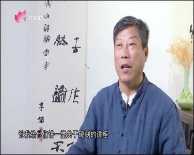书法济宁_20190516