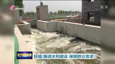 任城:推进水利建设 保障群众需求