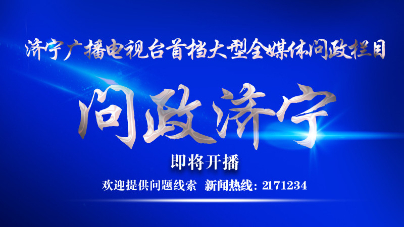 济宁首档全媒体问政栏目《问政济宁》即将开播