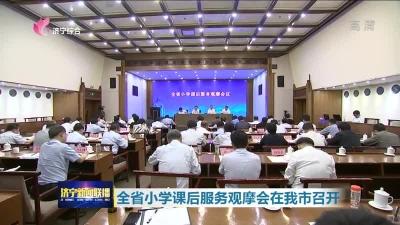 9月实现全覆盖 全省小学课后服务观摩会在济宁召开
