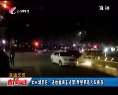 太白湖新区:遇检查闯卡逃窜  民警紧追人赃俱获