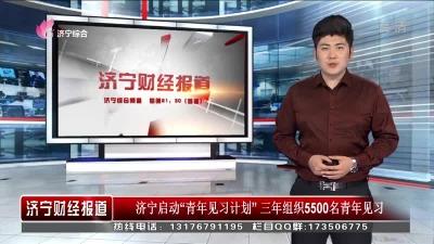 必威betway財經報道——20190503