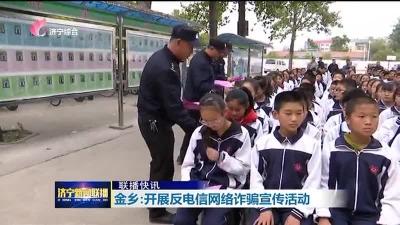 金乡开展反电信网络诈骗宣传 冻结6个涉嫌诈骗银行账户