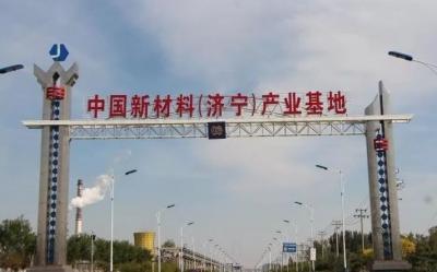 中国化工园区30强公布 济宁这个园区上榜