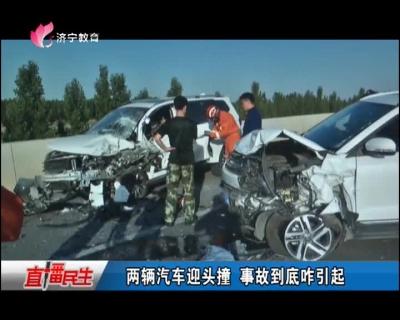 两辆汽车迎头撞 事故到底咋引起