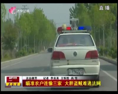 《警务报道 — 直通曲阜》— 20190522