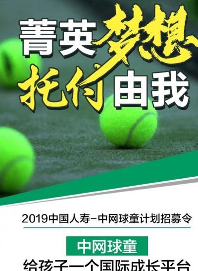 2019中网球童全国选拔训练营山东赛区济宁站预选赛公开招募开始了